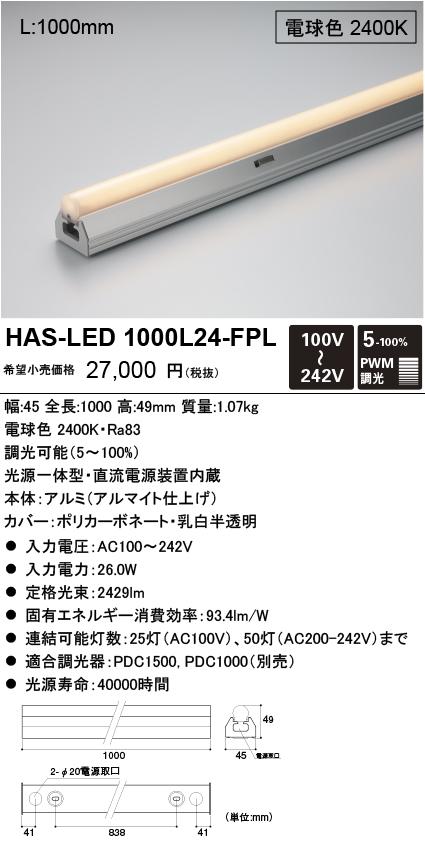 DNライティング HAS-LED1000L24-FPL 光源一体ハイパワー型・全方向タイプ 電球色(2400K) HASLED1000L24FPL