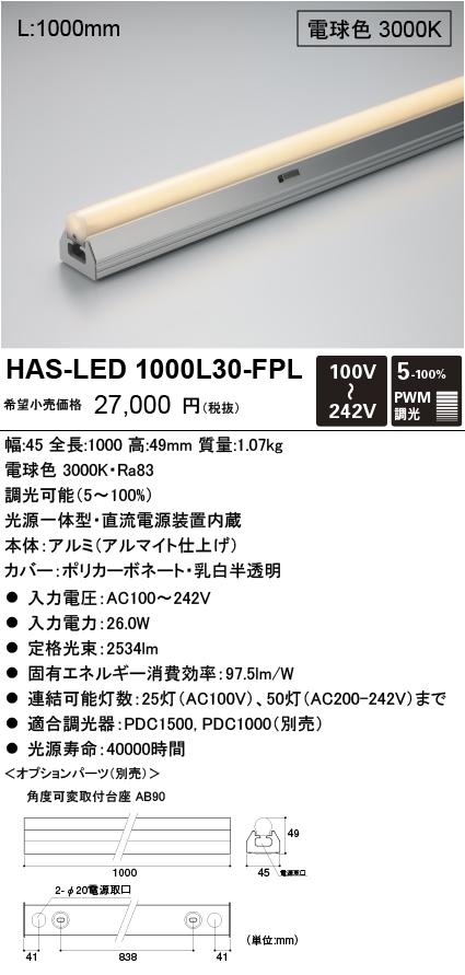 DNライティング HAS-LED1000L30-FPL 光源一体ハイパワー型・全方向タイプ 電球色(3000K) HASLED1000L30FPL