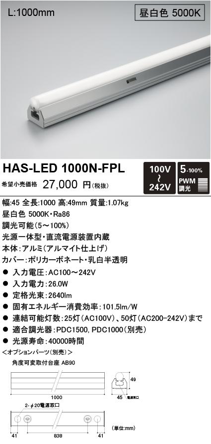 DNライティング HAS-LED1000N-FPL 光源一体ハイパワー型・全方向タイプ 昼白色 HASLED1000NFPL