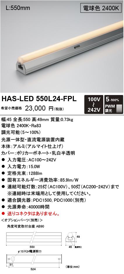 DNライティング HAS-LED550L24-FPL 光源一体ハイパワー型・全方向タイプ 電球色(2400K) HASLED550L24FPL