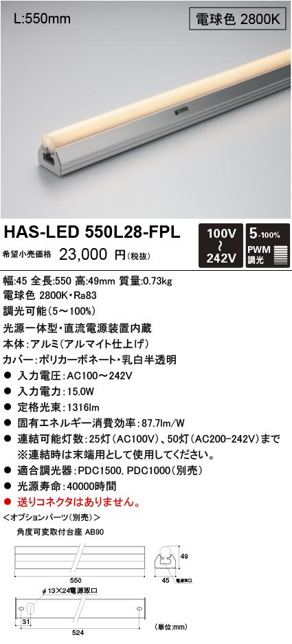 DNライティング HAS-LED550L28-FPL 光源一体ハイパワー型・全方向タイプ 電球色(2800K) HASLED550L28FPL