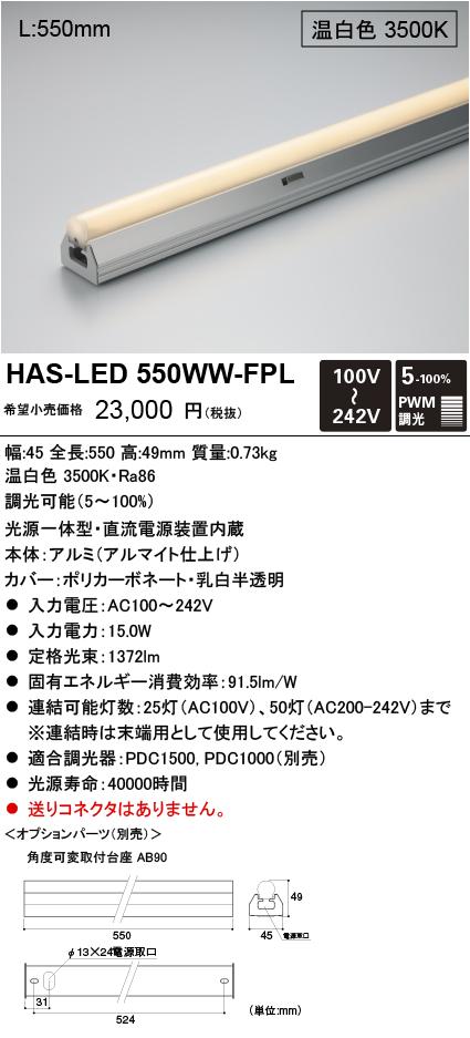 DNライティング HAS-LED550WW-FPL 光源一体ハイパワー型・全方向タイプ 温白色 HASLED550WWFPL