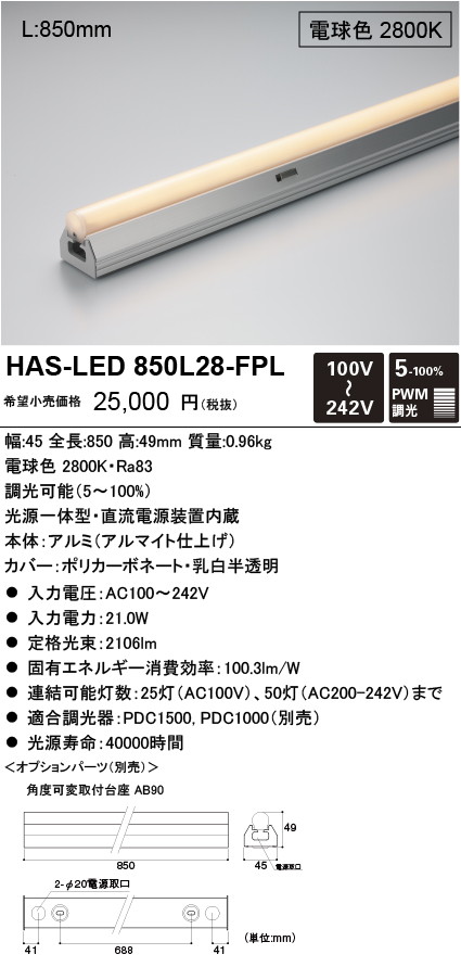 DNライティング HAS-LED850L28-FPL 光源一体ハイパワー型・全方向タイプ 電球色(2800K) HASLED850L28FPL