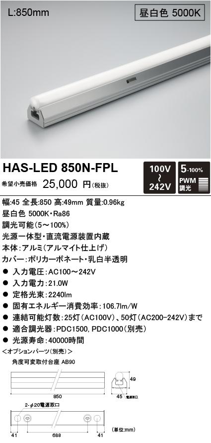 DNライティング HAS-LED850N-FPL 光源一体ハイパワー型・全方向タイプ 昼白色 HASLED850NFPL