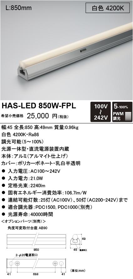 DNライティング HAS-LED850W-FPL 光源一体ハイパワー型・全方向タイプ 白色 HASLED850WFPL