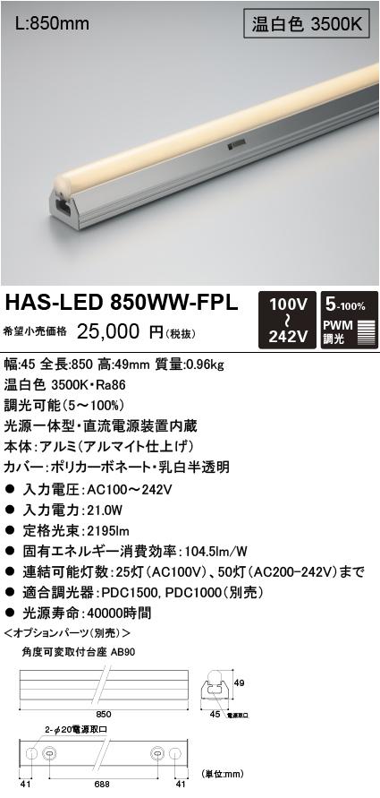 DNライティング HAS-LED850WW-FPL 光源一体ハイパワー型・全方向タイプ 温白色 HASLED850WWFPL