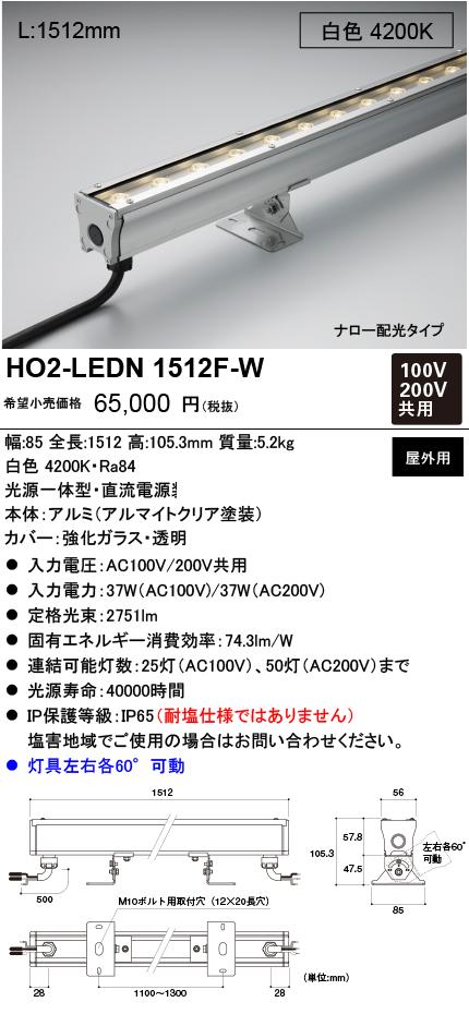 DNライティング HO2-LEDN1512F-W 光源一体型ナロー配光タイプ 白色 HO2LEDN1512FW