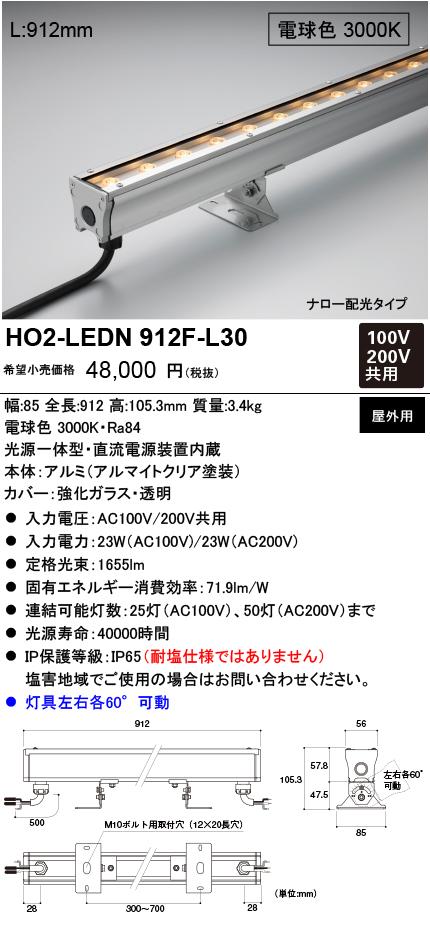 DNライティング HO2-LEDN912F-L30 光源一体型ナロー配光タイプ 電球色(3000K) HO2LEDN912FL30