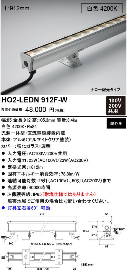 DNライティング HO2-LEDN912F-W 光源一体型ナロー配光タイプ 白色 HO2LEDN912FW