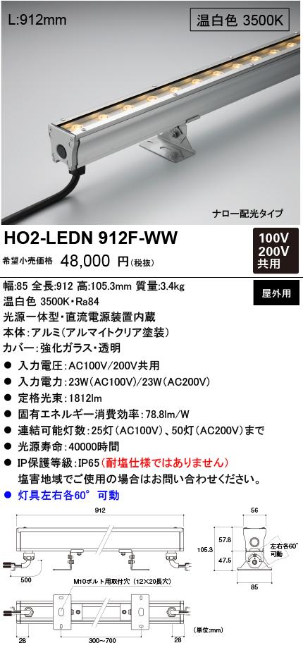 DNライティング HO2-LEDN912F-WW 光源一体型ナロー配光タイプ 温白色 HO2LEDN912FWW