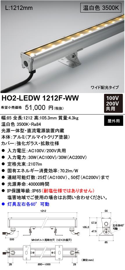 DNライティング HO2-LEDW1212F-WW 光源一体型ワイド配光タイプ 温白色 HO2LEDW1212FWW