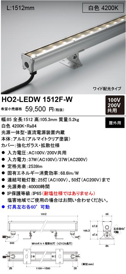 DNライティング HO2-LEDW1512F-W 光源一体型ワイド配光タイプ 白色 HO2LEDW1512FW