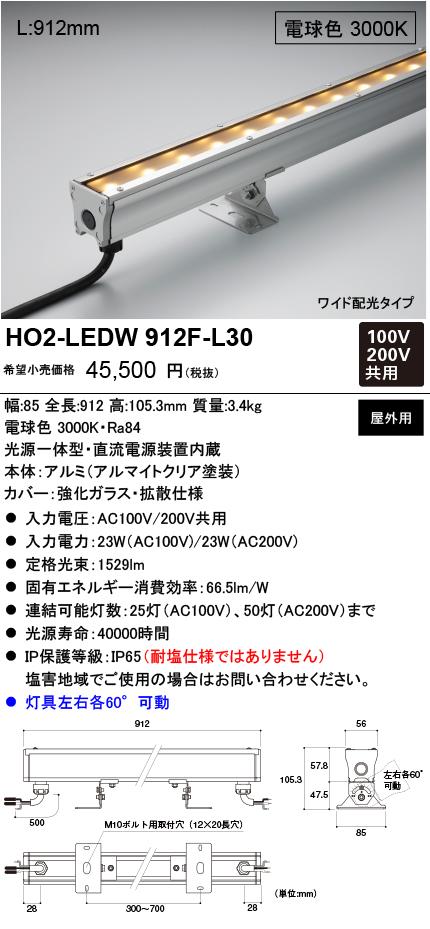 DNライティング HO2-LEDW912F-L30 光源一体型ワイド配光タイプ 電球色(3000K) HO2LEDW912FL30
