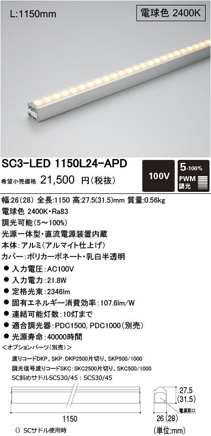 DNライティング SC3-LED1150L24-APD コンパクト型LED間接照明器具 電球色(2400K) SC3LED1150L24APD