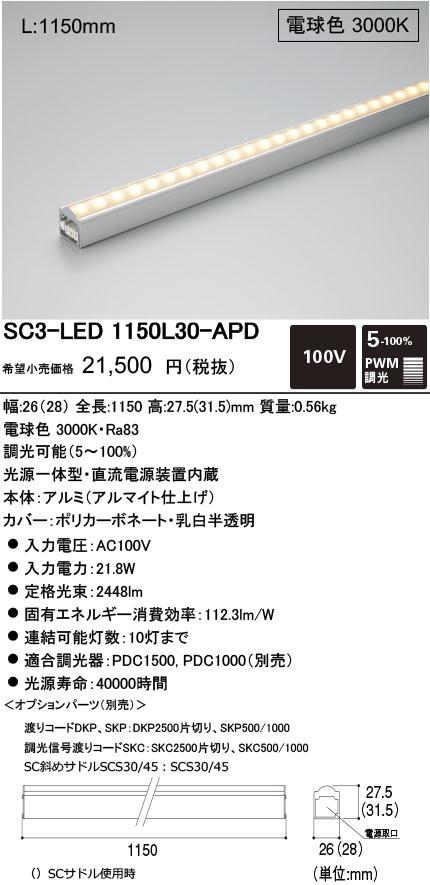 DNライティング SC3-LED1150L30-APD コンパクト型LED間接照明器具 電球色(3000K) SC3LED1150L30APD
