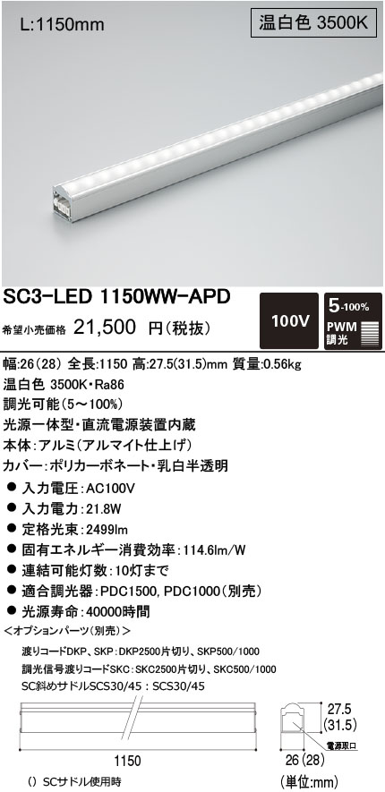 DNライティング SC3-LED1150WW-APD コンパクト型LED間接照明器具 温白色 SC3LED1150WWAPD