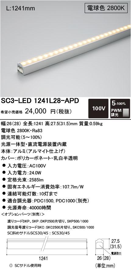DNライティング SC3-LED1241L28-APD コンパクト型LED間接照明器具 電球色(2800K) SC3LED1241L28APD