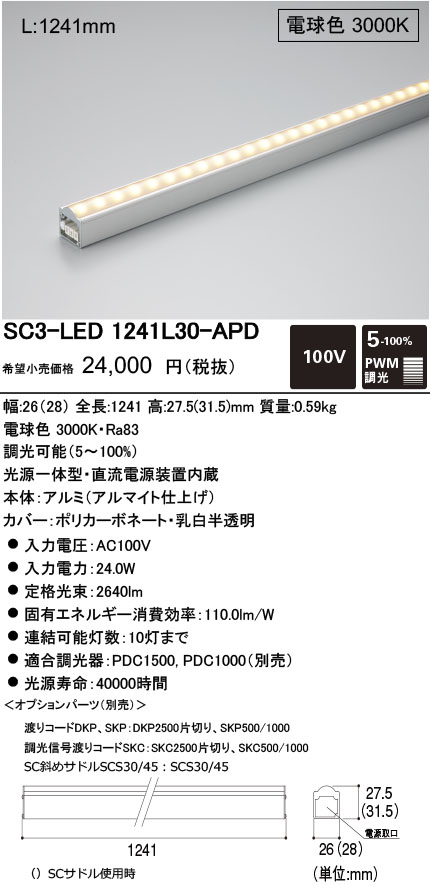 DNライティング SC3-LED1241L30-APD コンパクト型LED間接照明器具 電球色(3000K) SC3LED1241L30APD