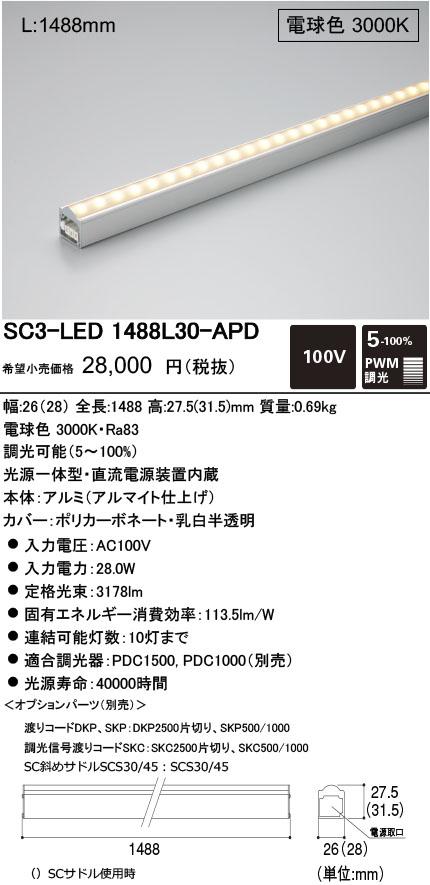 DNライティング SC3-LED1488L30-APD コンパクト型LED間接照明器具 電球色(3000K) SC3LED1488L30APD
