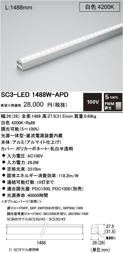 DNライティング SC3-LED1488W-APD コンパクト型LED間接照明器具 白色 SC3LED1488WAPD