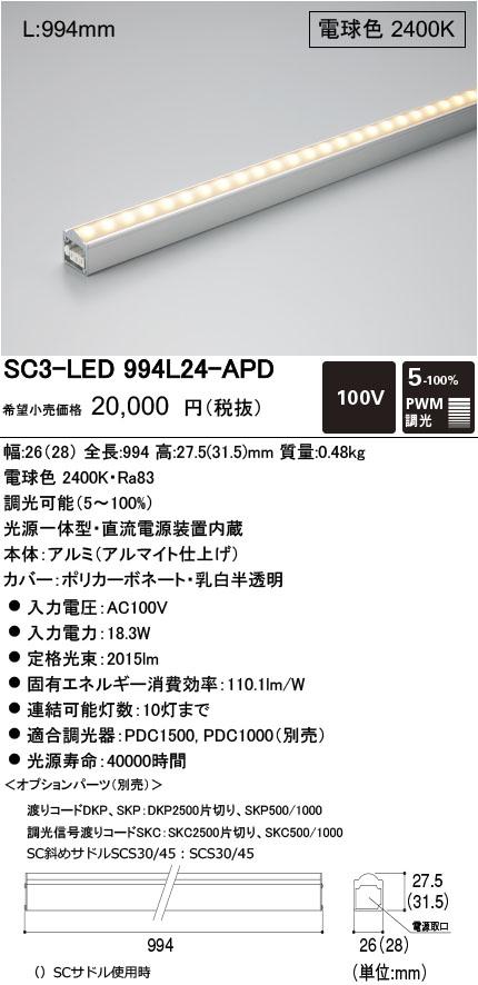 DNライティング SC3-LED994L24-APD コンパクト型LED間接照明器具 電球色(2400K) SC3LED994L24APD