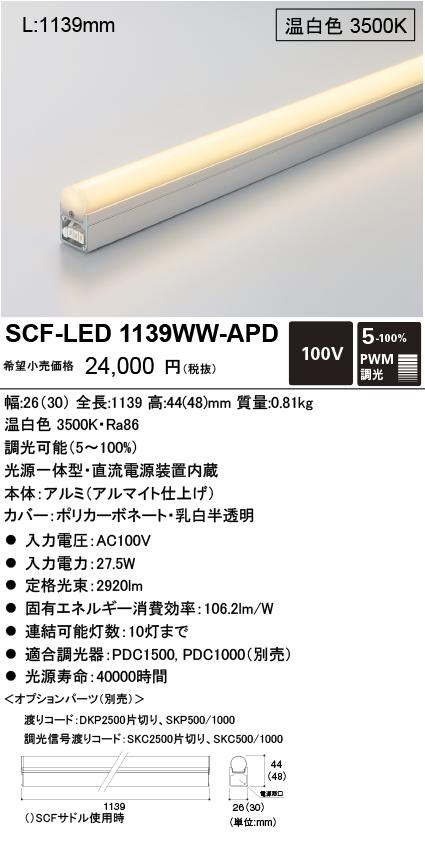 DNライティング SCF-LED1139WW-APD コンパクト型LED間接照明器具 温白色 SCFLED1139WWAPD