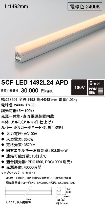 DNライティング SCF-LED1492L24-APD コンパクト型LED間接照明器具 電球色(2400K) SCFLED1492L24APD