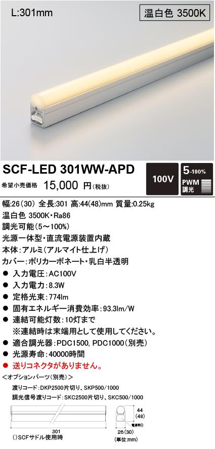 DNライティング SCF-LED301WW-APD コンパクト型LED間接照明器具 温白色 SCFLED301WWAPD
