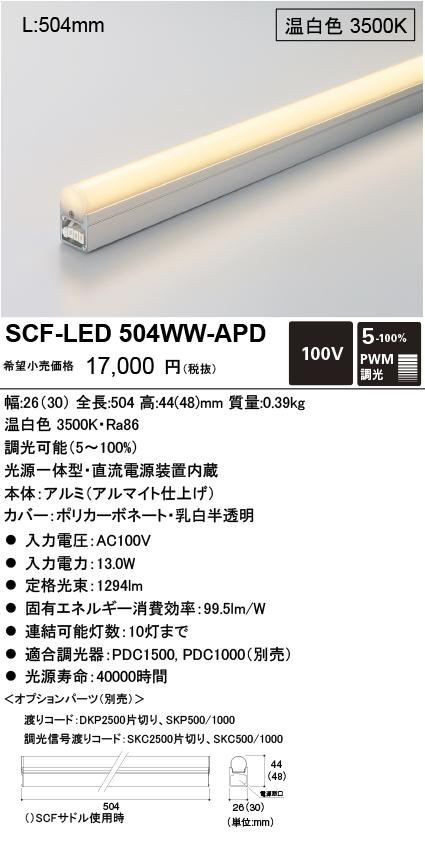 DNライティング SCF-LED504WW-APD コンパクト型LED間接照明器具 温白色 SCFLED504WWAPD
