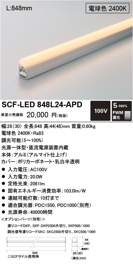 DNライティング SCF-LED848L24-APD コンパクト型LED間接照明器具 電球色(2400K) SCFLED848L24APD