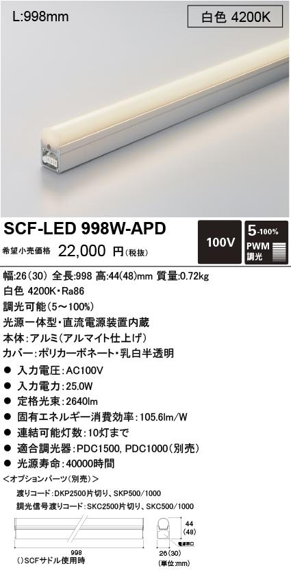 DNライティング SCF-LED998W-APD コンパクト型LED間接照明器具 白色 SCFLED998WAPD