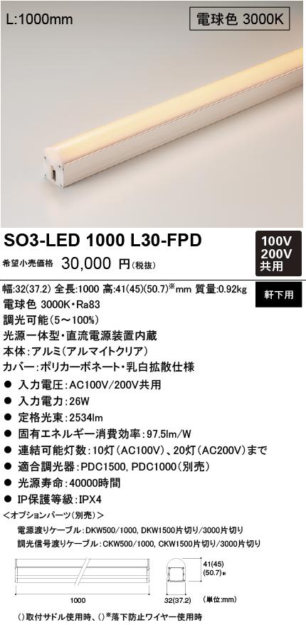上質で快適 DNライティング SO3-LED1000L30-FPD 光源一体型軒下用LED照明器具 電球色(3000K) SO3-LED1000L30-FPD SO3LED1000L30FPD SO3LED1000L30FPD, ブランドショップ アドマーニ:680bed14 --- construart30.dominiotemporario.com