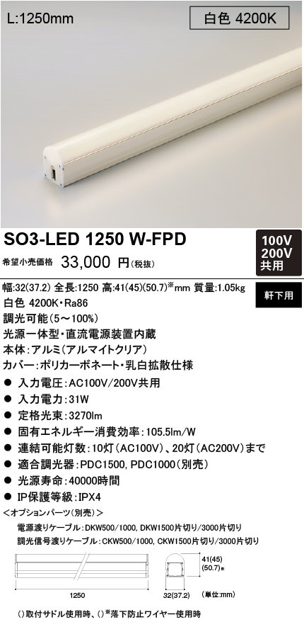 DNライティング SO3-LED1250W-FPD 光源一体型軒下用LED照明器具 白色 SO3LED1250WFPD