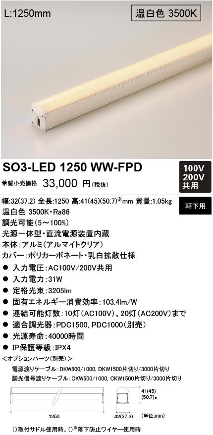 DNライティング SO3-LED1250WW-FPD 光源一体型軒下用LED照明器具 温白色 SO3LED1250WWFPD