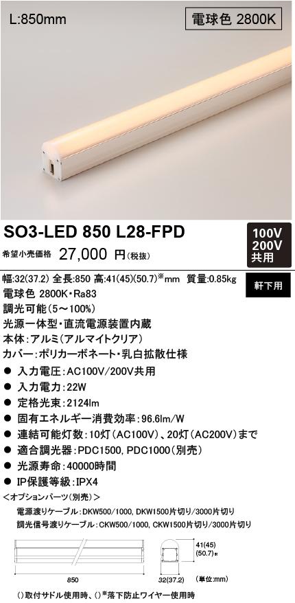 DNライティング SO3-LED850L28-FPD 光源一体型軒下用LED照明器具 電球色(2800K) SO3LED850L28FPD