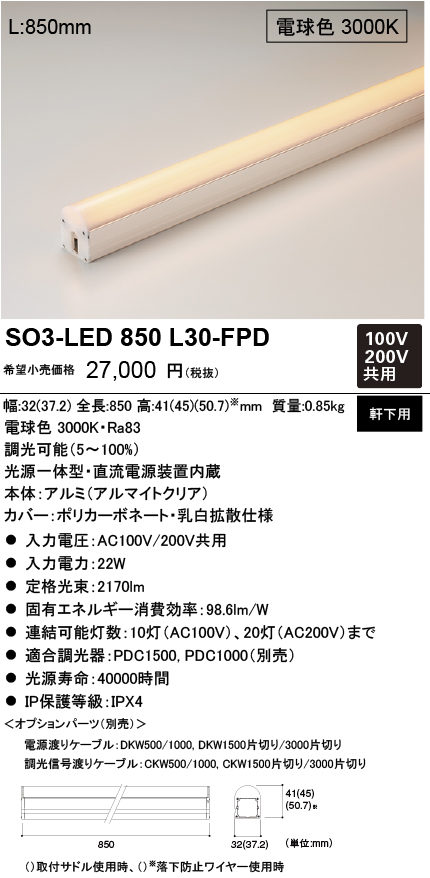 DNライティング SO3-LED850L30-FPD 光源一体型軒下用LED照明器具 電球色(3000K) SO3LED850L30FPD
