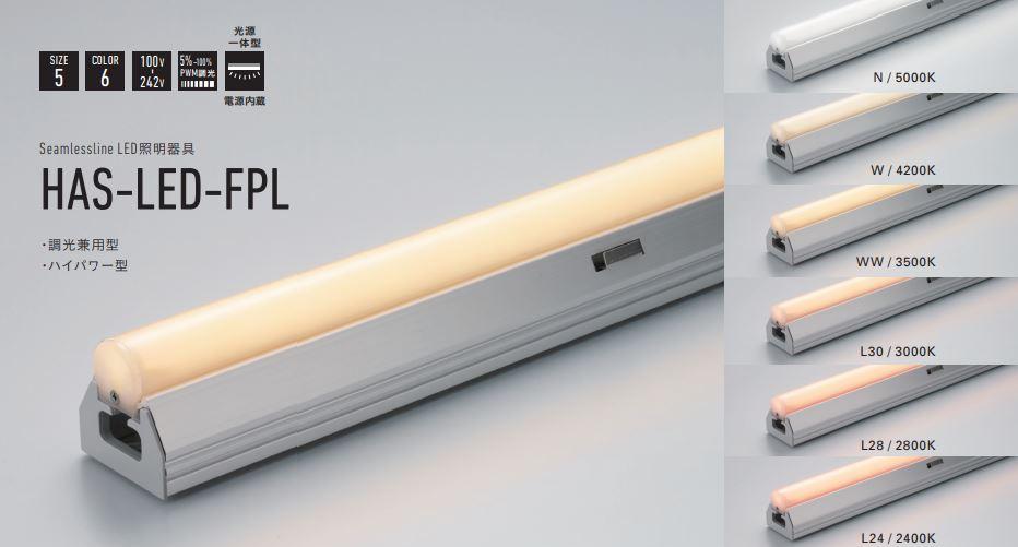 【受注品】 DNライティング HAS-LED1500HN-FPL LED照明器具 5000K高演色 seamless type, Antiqcafe アンティカフェ:0a216f66 --- onlinesoft.jp