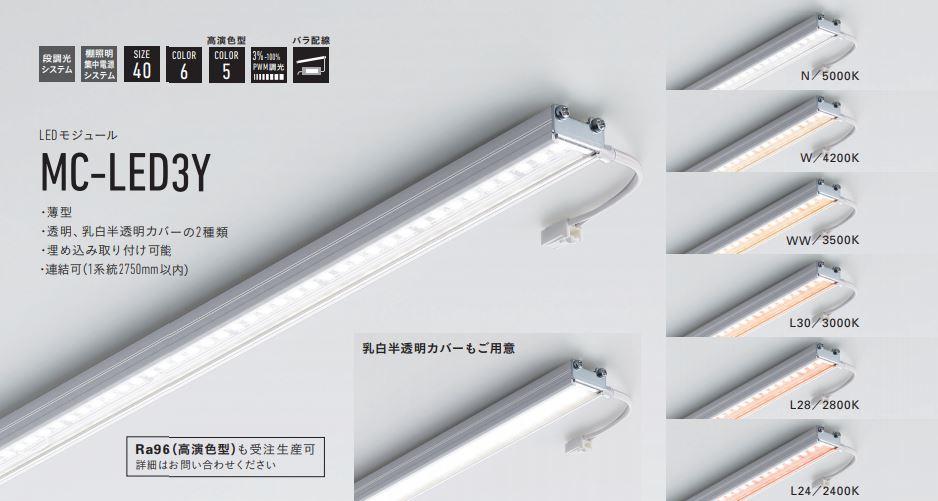 DNライティング MC-LED3Y1512NHR-MG LEDモジュール