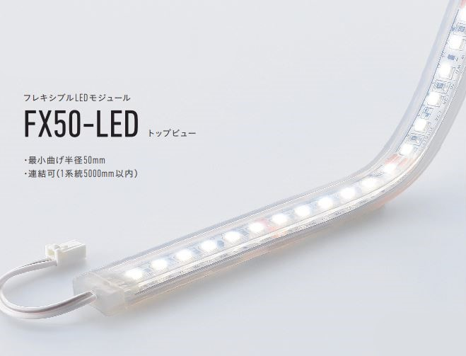 DNライティング FX50-LED3000N フレキシブルLEDモジュール 5000K トップビュー