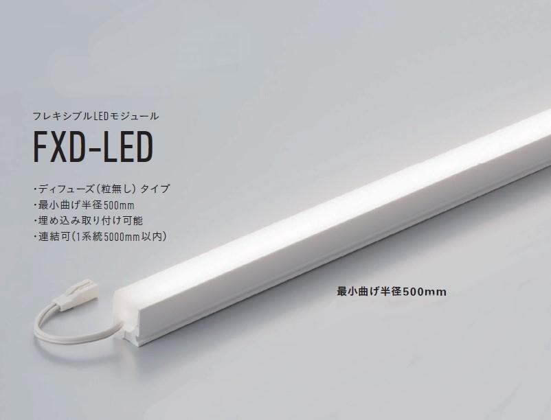 【受注品】 DNライティング FXD-LED2420L28 フレキシブルLEDモジュール 2800K  DNL