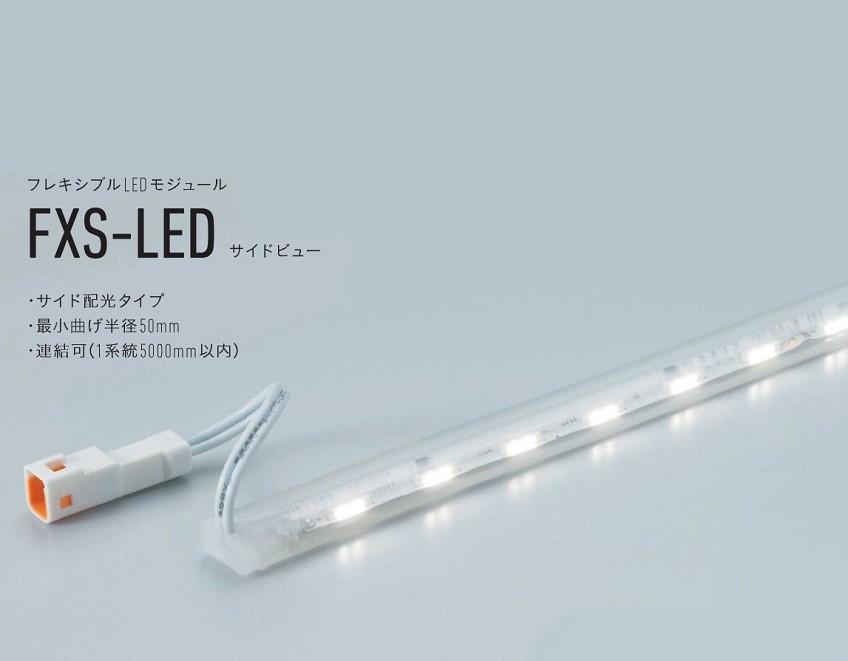 【受注品】DNライティング FXS-LED4700AWW フレキシブルLEDモジュール 温白色 FXSLED4700AWW