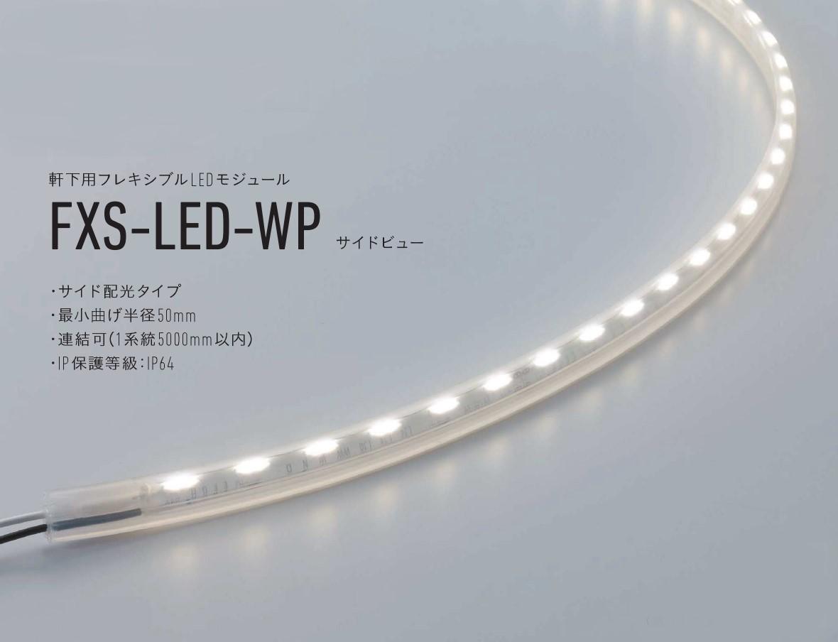 DNライティング FXS-LED1100AL30-WP 軒下用フレキシブルLEDモジュール 電球色(3000K) FXSLED1100AL30WP