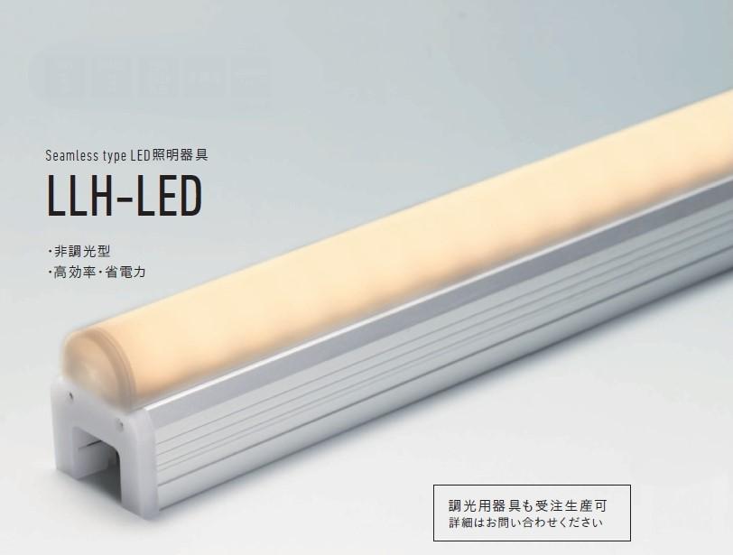 DNライティング LLH-LED550F-WW