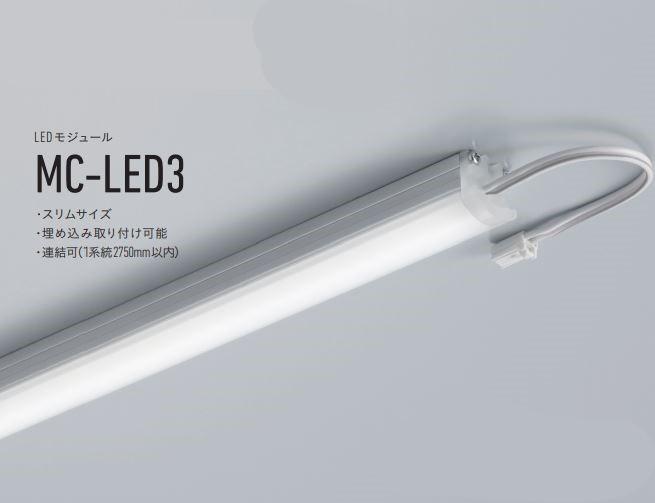 DNライティング MC-LED3-2115L24D-MG LEDモジュール