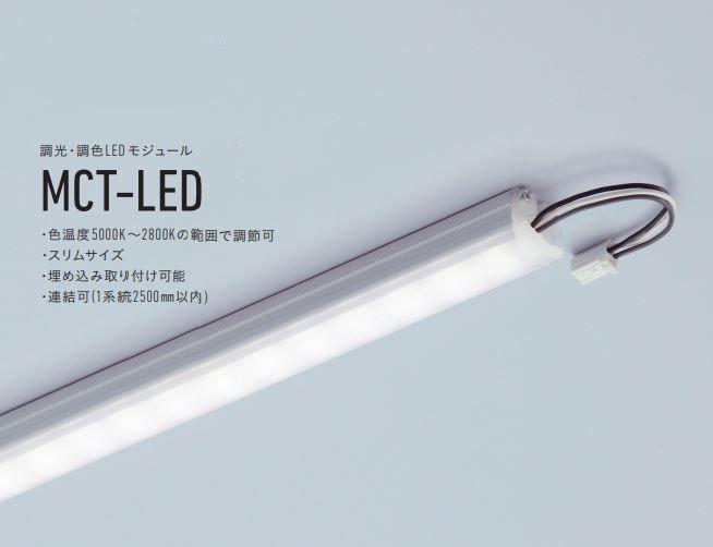 DNライティング MCT-LED1215NL28D-MG LEDモジュール