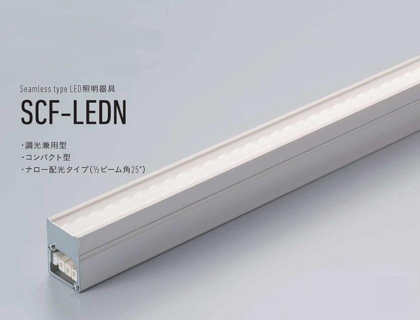 DNライティング SCF-LED301WWV-APD LED照明器具:IPX店