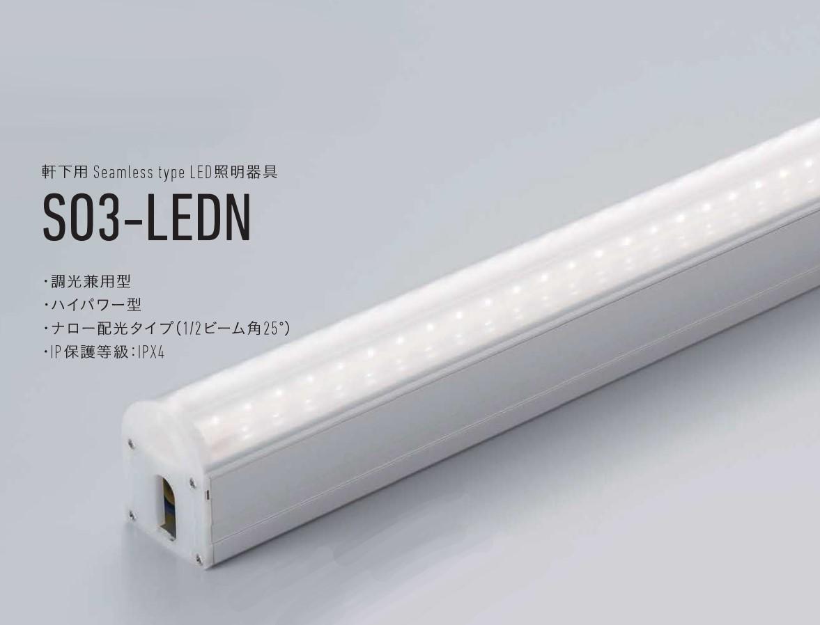 【受注品】 DNライティング SO3-LEDN1000L28-FPD LED照明器具(軒下用) 2800K  DNL