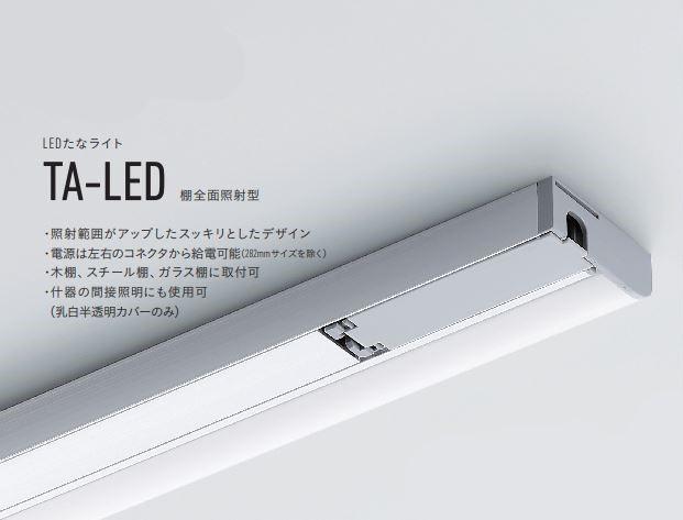 DNライティング TA-LED940WWC LEDたなライト