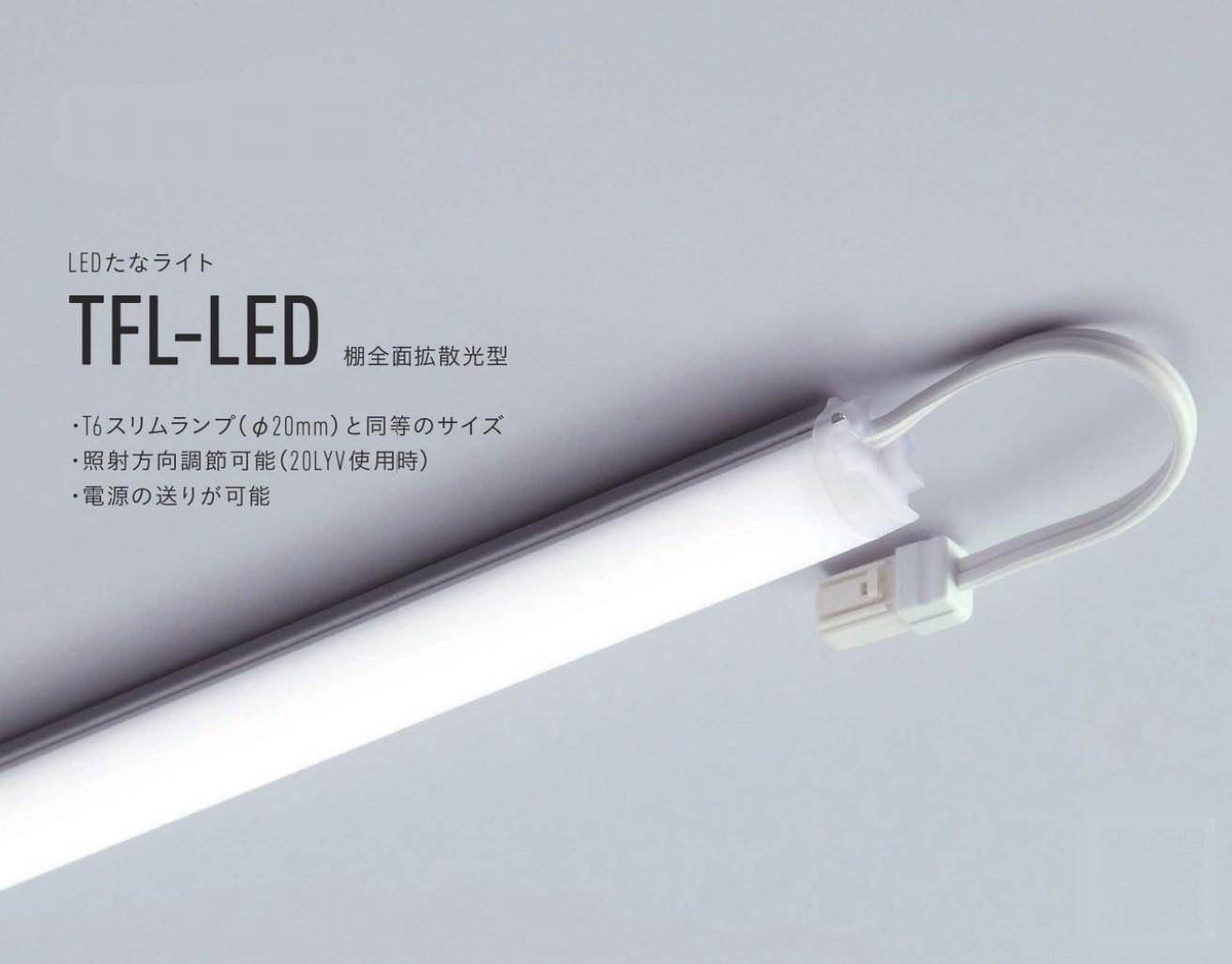 DNライティング TFL-LED1248WW LEDたなライト
