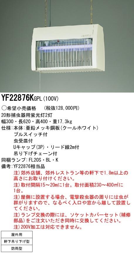 【60Hz】パナソニック YF22876KGPL 吊下型 蛍光灯 電撃殺虫器 屋外用 防雨型